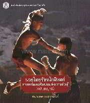 มวยไทยรัตนโกสินทร์ :ศาสตร์และศิลปะแห่งกา