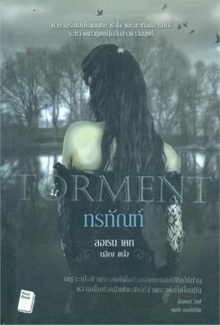 ทรทัณฑ์ Torment