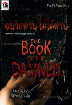 The Book of the Damned อยากตาย ไม่ได้ตาย