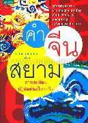 คำจีนสยาม ภาพสะท้อนปฏิสัมพันธ์ไทย-จีน
