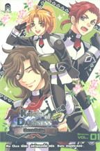 Knight of Darkness ปีศาจอัศวิน Special Vol.01