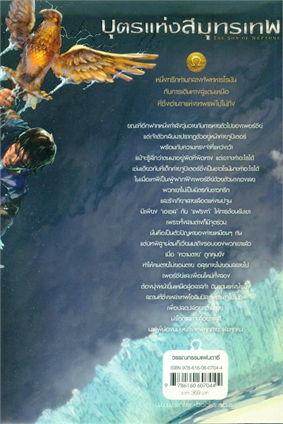 The Heroes of Olympus 2 บุตรแห่งสมุทรเทพ (ปกอ่อน)