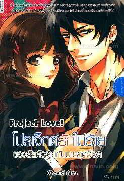 Project Love! โปรเจ็กต์รักไม่ร้าย ของยัยตัวร้ายกับนายสุดฮ็อต