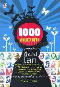 1000 คมวาทะ บุคคลสำคัญของโลก