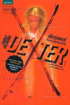 Dexter 1 เด็กซ์เตอร์กับความฝันอันมืดมิด