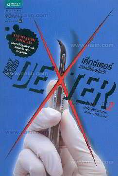 Dexter 2 เด็กซ์เตอร์...เชือดให้ด้วยใจรัก