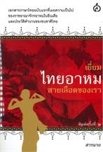 เยี่ยมไทยอาหมสายเลือดของเรา