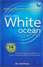กลยุทธ์น่านน้ำสีขาว White Ocean Strategy (ปกใหม่)