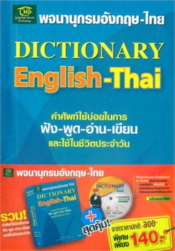 พจนานุกรมอังกฤษ-ไทย คำศัพท์ใช้บ่อยในการฟัง-พูด-อ่าน-เขียน และใช้ในชีวิตประจำวัน + CD