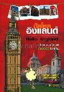 ฮัลโหล อิงแลนด์ Hello England