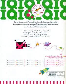 สติ๊กเกอร์หรรษาพัฒนา IQ สำหรับเด็กอายุ 4-5 ขวบ