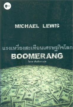 Boomerang แรงเหวี่ยงสะเทือนเศรษฐกิจโลก