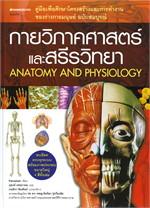 กายวิภาคศาสตร์และสรีรวิทยา