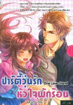 One Love Stand ปาร์ตี้วุ่นรัก หัวใจพักร้อน