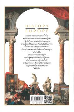 ประวัติศาสตร์ยุโรป