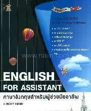 ภาษาอังกฤษสำหรับผู้ช่วยมืออาชีพ