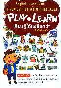 เรียนภาษาอังกฤษแบบ Play + Learn เรียนรู้ได้เพลินกว่า