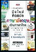 มือใหม่หัดแปลภาษาอังกฤษเป็นภาษาไทย