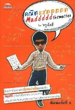 คณิตแสดดดดด Madddddthematics (ปกใหม่)