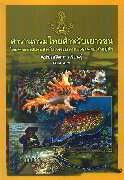 สารานุกรมไทยสำหรับเยาวชนฯ ฉบับเสริมการเรียนรู้ เล่ม 18