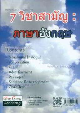 7 วิชาสามัญภาษาอ. Clearinghouse English