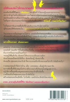 มหาสมุด