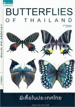 Butterflies of Thailand (Revised Edition) (Eng)