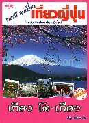แบกเป้ ลุยเดี่ยว เที่ยวญี่ปุ่น : เกียว-โต-เกียว (ปกใหม่)
