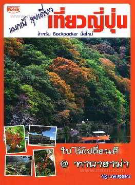 แบกเป้ ลุยเดี่ยว เที่ยวญี่ปุ่น : ใบไม้เปลี่ยนสี @ ทาคายาม่า