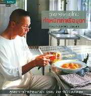 ตำราอาหารไทย ตำหนักท่าเรือมุดา