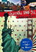 บินหาฝัน 180 วัน ในอเมริกา