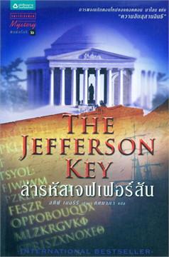 ล่ารหัสเจฟเฟอร์สัน