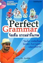 Perfect Grammar จัดเต็ม แกรมม่าขั้นเทพ + CD
