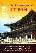 ประวัติอารยธรรมอาเซีย เกาหลี