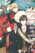 Darlings 2.5 สัญญา (ไม่) ลับ วุ่นนักเหล่าวายร้าย