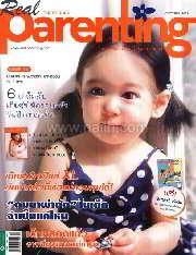 Real Parenting ฉ.92 (น้องเคท-ด.ญ.อารียา แคทเธอรีน)