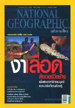 NATIONAL GEOGRAPHIC ฉ.135 (ต.ค.55)