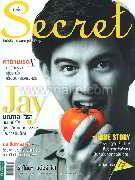 Secret ฉ.103 (เจ-มณฑล จิรา)
