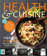 HEALTH & CUISINE ฉ.141 (ต.ค.55)