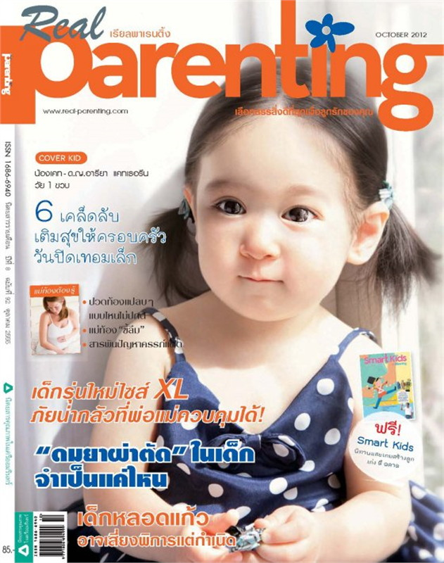 REAL PARENTING ฉ.92 (ต.ค.55)