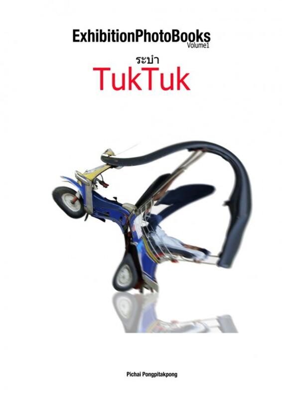 Dance TukTuk Vol.1