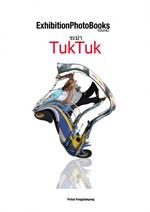 Dance TukTuk Vol.2