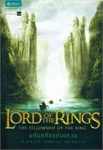 The Lord of the Rings : มหันตภัยแห่งแหวน (ปกอ่อน) (ปกใหม่)