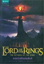 The Lord of the Rings : กษัตริย์คืนบัลลังก์ (ปกอ่อน) (ปกใหม่)