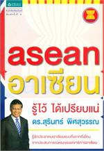 asean อาเซียน รู้ไว้ ได้เปรียบแน่