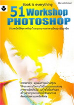 51Workshop Photoshop