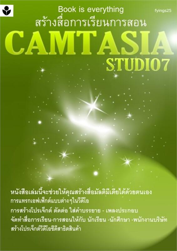 สร้างสื่อการเรียนการสอนด้วยCamtasia Stud