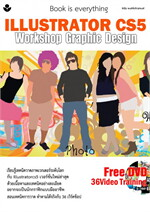Illustrator Workshop Graphic