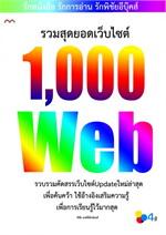รวมสุดยอดเว็บไซต์ 1000 WebHit