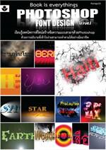 Photoshop font design issue.1